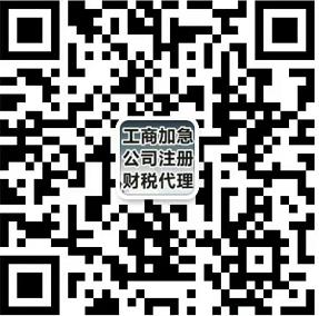 注册公司山东加急注册代理记账找13719492858-济南尚邦佳品包装制品有限公司